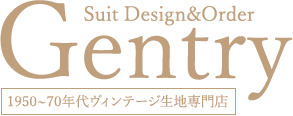 Suit Design&Order Gentry 1950~70年代ビンテージ生地専門店